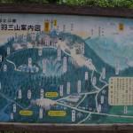 出羽三山案内図