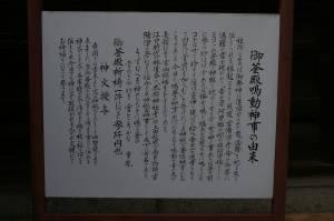 鳴釜神事解説
